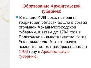 Образование Архангельской губернии: В начале XVIII века, нынешняя территория обл