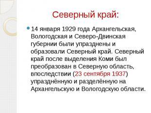 Северный край: 14 января 1929 года Архангельская, Вологодская и Северо-Двинская