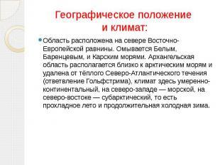 Географическое положение и климат: Область расположена на севере Восточно-Европе