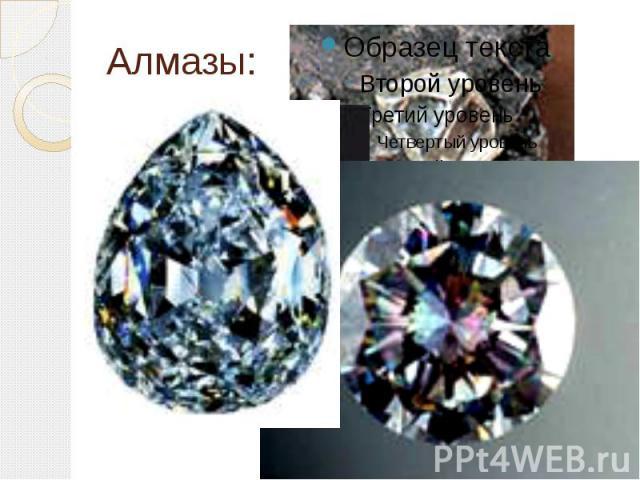 Алмазы: