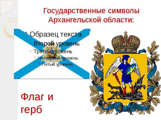 Государственные символы Архангельской области:
