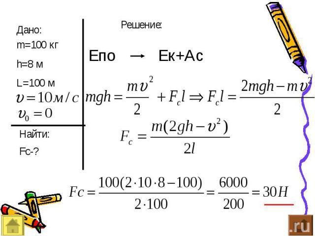 m=100 кгh=8 мL=100 м