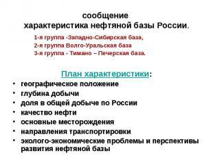 сообщение характеристика нефтяной базы России. 1-я группа -Западно-Сибирская баз