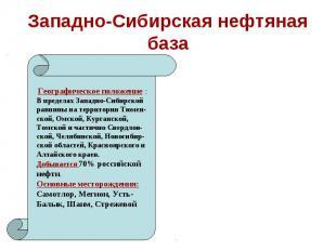 Западно-Сибирская нефтяная база Географическое положение :В пределах Западно-Сиб