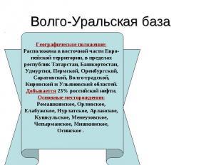 Волго-Уральская база Географическое положение: Расположена в восточной части Евр
