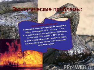 Экологические проблемы: Экологические риски:В мировых запасах горючих ископаемых