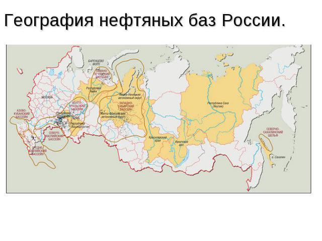 География нефтяных баз России.