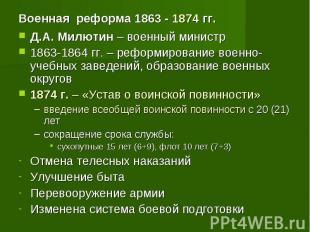 Д.А. Милютин – военный министр 1863-1864 гг. – реформирование военно-учебных зав