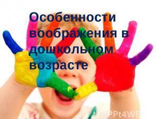 Особенности воображения в дошкольном возрасте