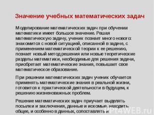 Значение учебных математических задач Моделирование математических задач при обу