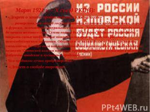 Март 1921 г. – Х съезд РКП(б): «Декрет о замене продразверстки продналогом» …раз