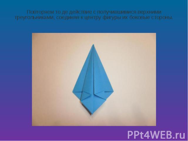 Повторяем то де действие с получившимися верхними треугольниками, соединяя к центру фигуры их боковые стороны.