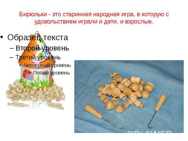 Бирюльки - это старинная народная игра, в которую с удовольствием играли и дети, и взрослые.