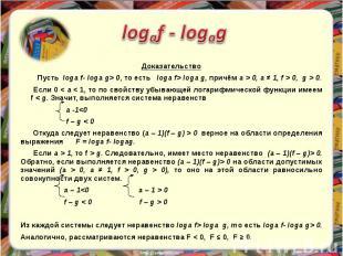 Доказательство Пусть loga f- loga g> 0, то есть loga f> loga g, причём a > 0, a