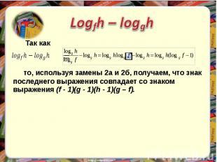 Так как = то, используя замены 2а и 2б, получаем, что знак последнего выражения