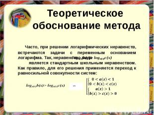 Теоретическое обоснование метода Часто, при решении логарифмических неравенств,