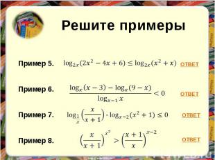 Решите примеры Пример 5.Пример 6.Пример 7.Пример 8.