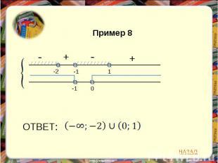 Пример 8 ОТВЕТ: