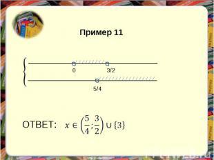 Пример 11 ОТВЕТ: