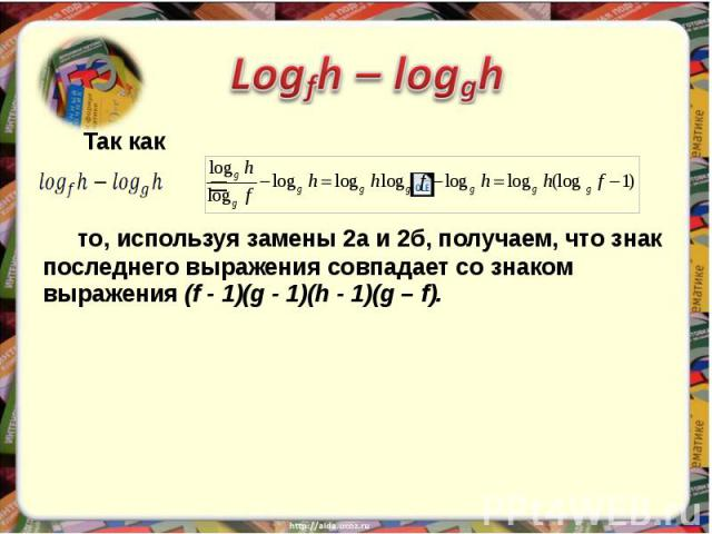 Так как = то, используя замены 2а и 2б, получаем, что знак последнего выражения совпадает со знаком выражения (f - 1)(g - 1)(h - 1)(g – f).