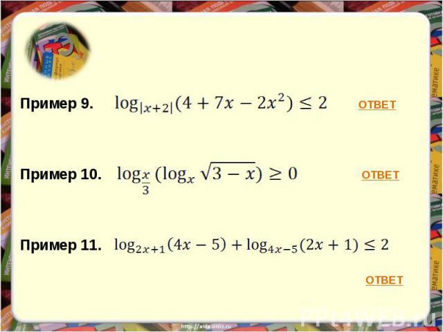 Пример 9.Пример 10.Пример 11.