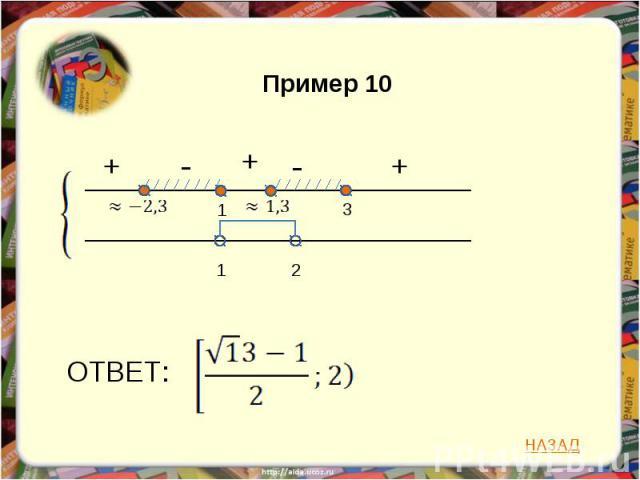 Пример 10 ОТВЕТ: