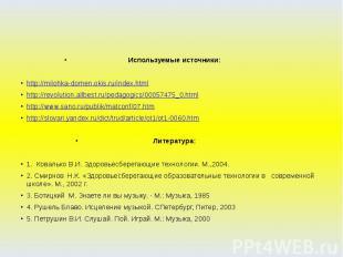 Используемые источники:http://milohka-domen.okis.ru/index.htmlhttp://revolution.
