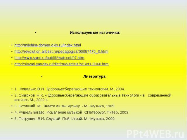 Используемые источники:http://milohka-domen.okis.ru/index.htmlhttp://revolution.allbest.ru/pedagogics/00057475_0.htmlhttp://www.sano.ru/publik/matconf/07.htmhttp://slovari.yandex.ru/dict/trud/article/ot1/ot1-0060.htmЛитература: 1. Ковалько В.И. Здор…