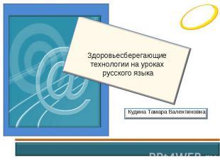 Здоровьесберегающие технологии на уроках русского языка Кудина Тамара Валентинов