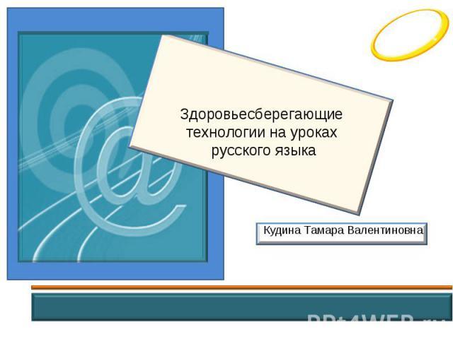 СВЕДЕНИЯ Трудовой здоровьесбережение на уроках русского языка Абрам