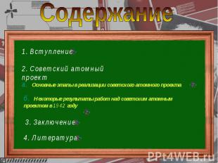 Содержание 1. Вступление 2. Советский атомный проект а. Основные этапы в реализа