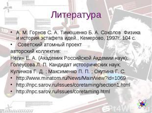А. М. Горнов С. А. Тимошенко Б. А. Соколов Физика и история эстафета идей., Кеме