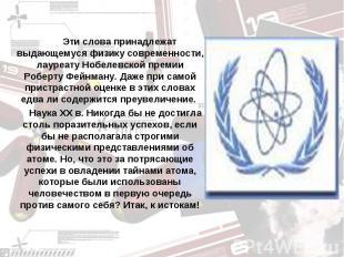 Эти слова принадлежат выдающемуся физику современности, лауреату Нобелевской пре