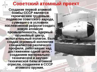 Советский атомный проект Создание первой атомной бомбы СССР является героическим