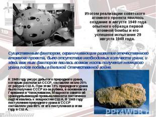 Итогом реализации советского атомного проекта явилось создание в августе 1949 го