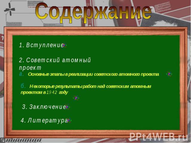 Содержание 1. Вступление 2. Советский атомный проект а. Основные этапы в реализации советского атомного проекта б. Некоторые результаты работ над советским атомным проектом в 1942 году 3. Заключение 4. Литература