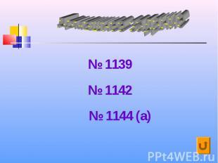 Домашнее задание № 1139 № 1142 № 1144 (а)