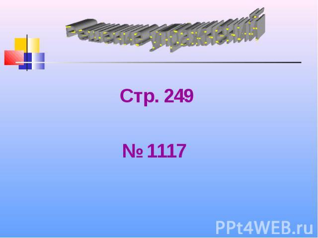 Решение упражнений Стр. 249 № 1117
