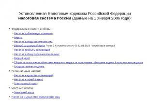 Установленная Налоговым кодексом Российской Федерации налоговая система России (