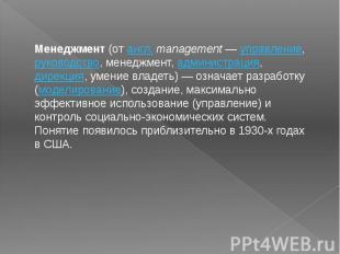Менеджмент (от англ.management— управление, руководство, менеджмент, администр
