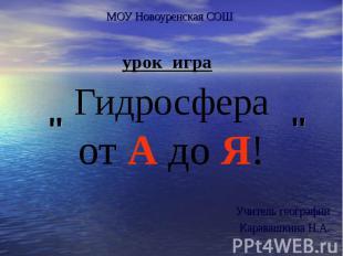 Гидросфера от А до Я Учитель географииКаравашкина Н.А.