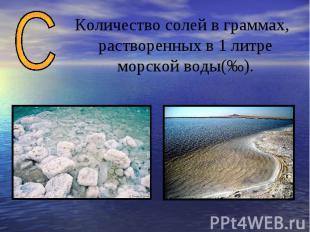 Количество солей в граммах, растворенных в 1 литре морской воды(‰).