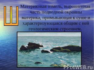 Материковая отмель, выровненная часть подводной окраины материка, примыкающая к