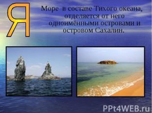 Море в составе Тихого океана, отделяется от него одноимёнными островами и остров