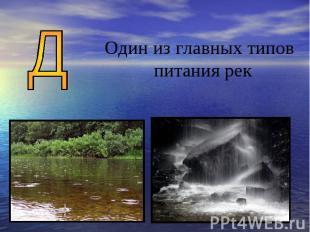 Один из главных типов питания рек