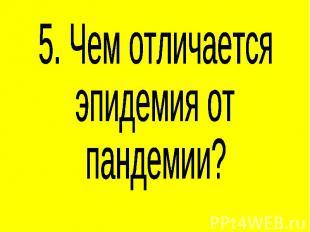 5. Чем отличается эпидемия от пандемии?