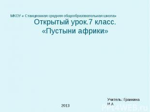 МКОУ « Станционная средняя общеобразовательная школа» Открытый урок.7 класс.«Пус