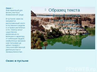 Оазис— благоприятный для жизни участок в безжизненной среде.Впустыняхоазисом н
