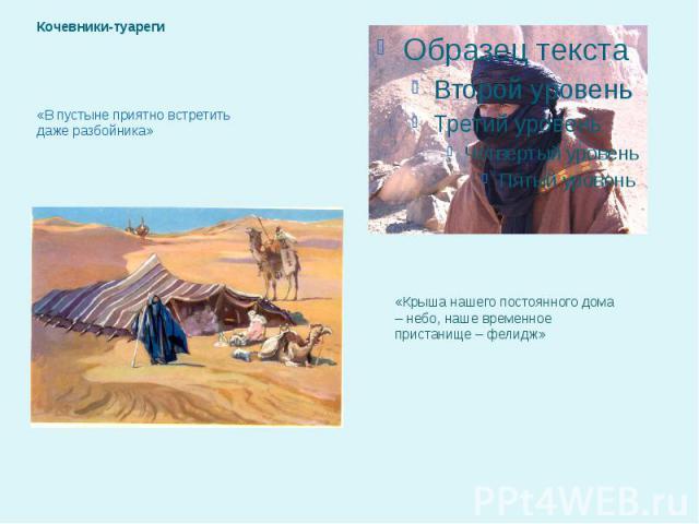 Кочевники-туареги «В пустыне приятно встретить даже разбойника» «Крыша нашего постоянного дома – небо, наше временное пристанище – фелидж»