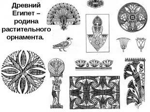Древний Египет – родина растительного орнамента.